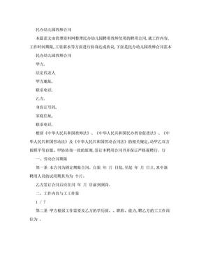 民办幼儿园教师合同范文.doc