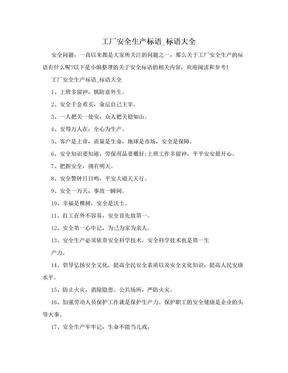 工厂安全生产标语_标语大全.doc