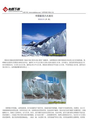 中国最美六大冰川[图].doc