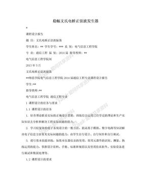 稳幅文氏电桥正弦波发生器.doc