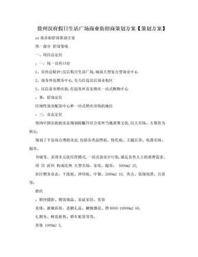 徐州汉府假日生活广场商业街招商策划方案【策划方案】.doc