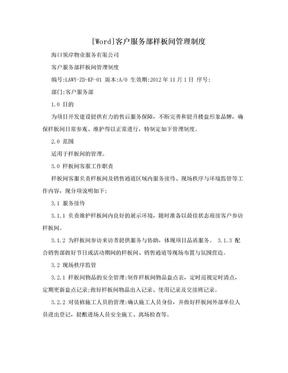 [Word]客户服务部样板间管理制度.doc
