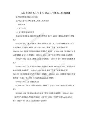 太原市望景苑住宅小区 高层住宅楼施工组织设计.doc