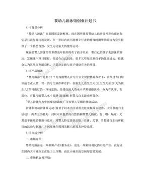 婴幼儿游泳馆创业计划书.doc