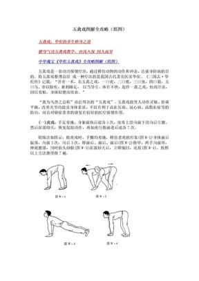 五禽戏图解全攻略(组图).doc