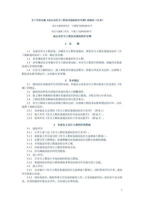 《南京市住宅工程质量通病防治导则》.doc
