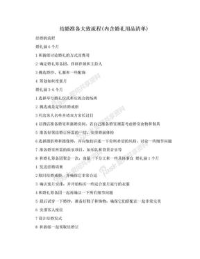 结婚准备大致流程(内含婚礼用品清单).doc