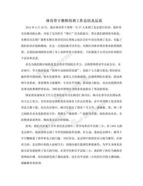 体育骨干教师培训工作总结及反思.doc