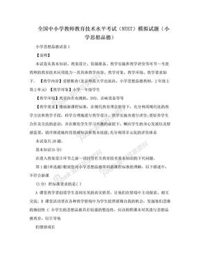 全国中小学教师教育技术水平考试(NTET)模拟试题(小学思想品德).doc