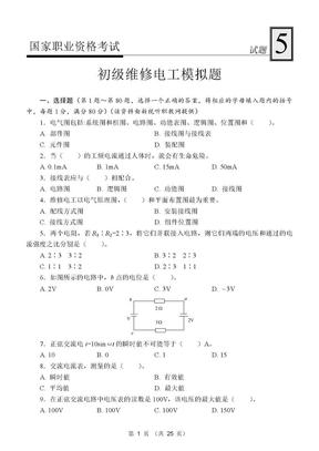 初级维修电工模拟试题5.DOC