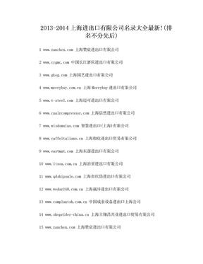 2013-2014上海进出口有限公司名录大全最新!.doc