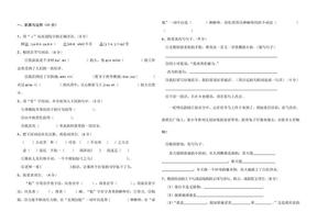 人教版2019秋语文六年级上册期中测试题及答案.doc