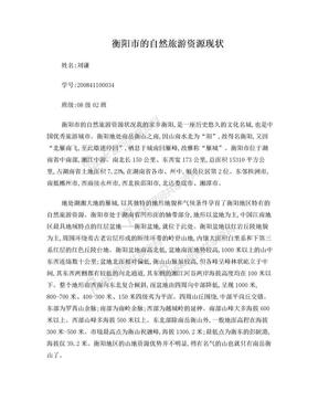 衡阳市的自然旅游资源现状.doc