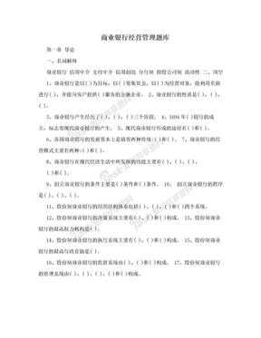 商业银行经营管理题库.doc