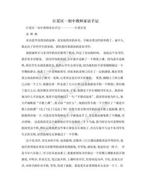 江夏区一初中教师家访手记.doc
