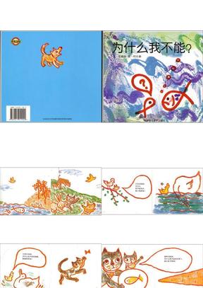【幼儿园绘本故事PPT课件】为什么我不能.ppt