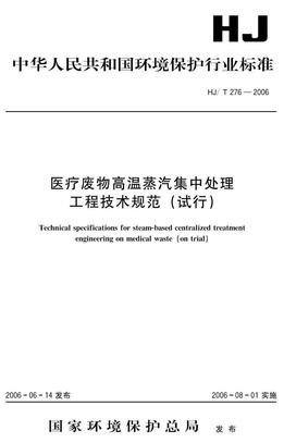 医疗废物高温蒸汽集中处理工程技术规范(试行).pdf