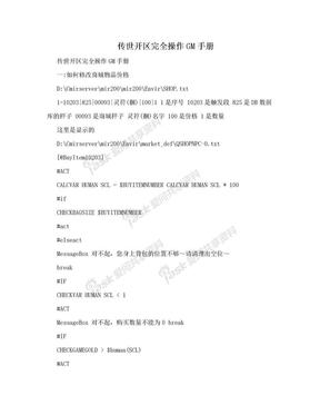 传世开区完全操作GM手册.doc