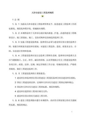 天津市监理规程.doc