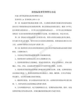 招投标监督管理暂行办法.doc