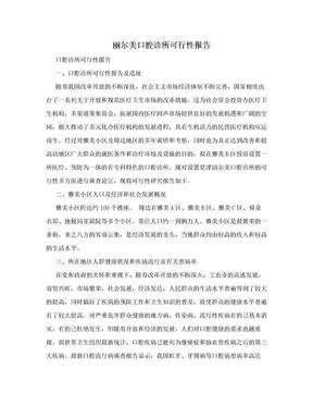 丽尔美口腔诊所可行性报告.doc