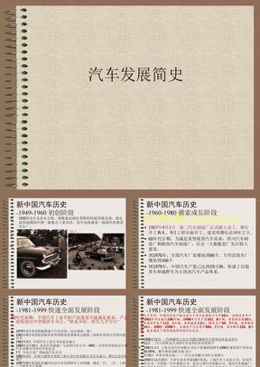 汽车发展史.ppt