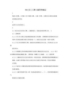702员工工牌工服管理规定.doc