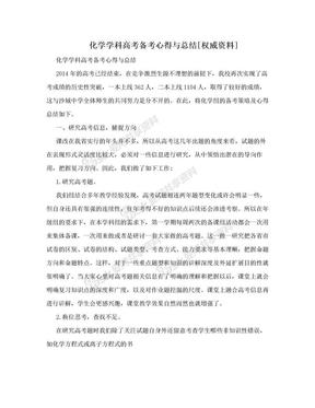 化学学科高考备考心得与总结[权威资料].doc
