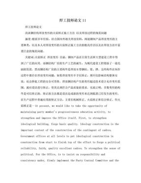 焊工技师论文11.doc