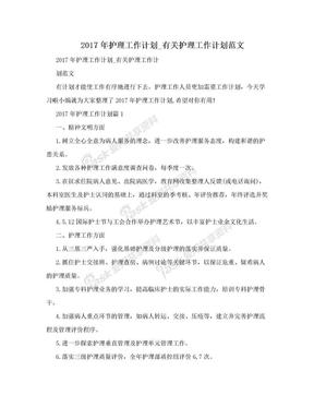 2017年护理工作计划_有关护理工作计划范文.doc