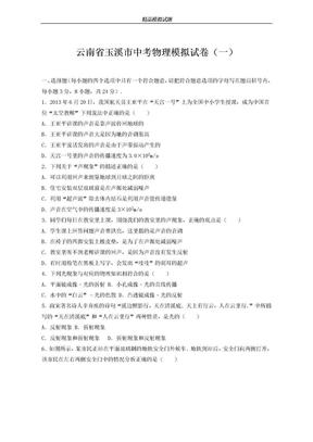 2019-2020年云南省玉溪市中考物理模拟测试题(一)含解析.doc