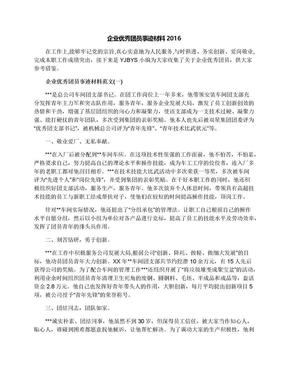 企业优秀团员事迹材料2016.docx