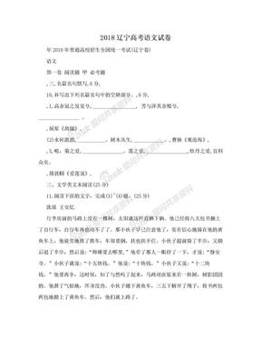 2018辽宁高考语文试卷.doc