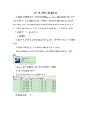 SMV和GOOSE报文解析.doc