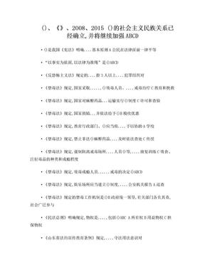 良法app竞赛题库(安装题目首字母排序).doc
