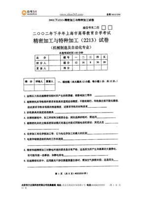 精密加工与特种加工.pdf