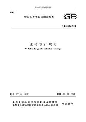 2011《住宅设计规范》修订版.doc