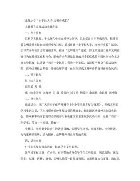"""""""小手拉大手 文明伴成长""""主题教育实践活动实施方案.doc"""