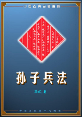 孙子兵法.PDF