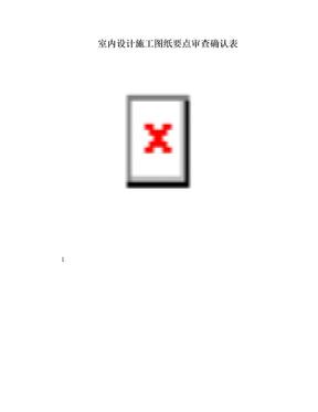 室内设计施工图纸要点审核确认表.doc