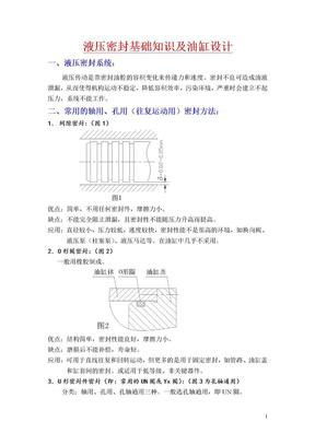 液压密封基础知识及油缸设计.doc