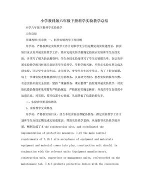 小学教科版六年级下册科学实验教学总结.doc
