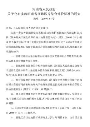 关于公布实施河南省征地区片综合地价标准的通知.doc