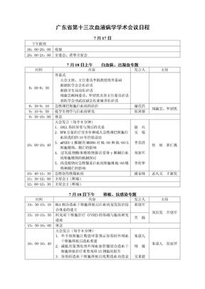 第十三届血液病学学术会.doc
