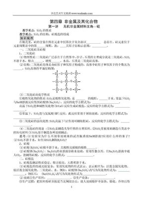 专题1:必修(1)非金属及其化合物--第一讲 无机非金属材料主角--硅.doc