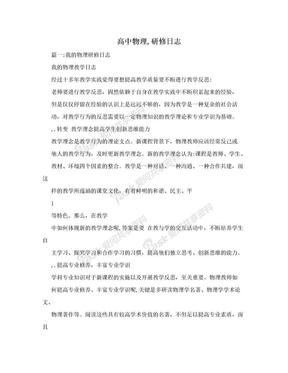 高中物理,研修日志.doc