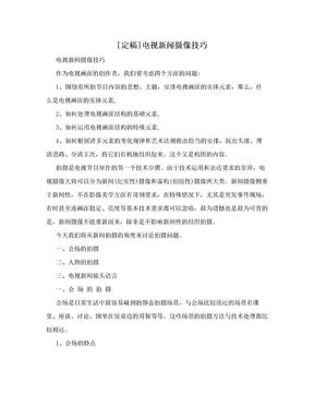 [定稿]电视新闻摄像技巧.doc