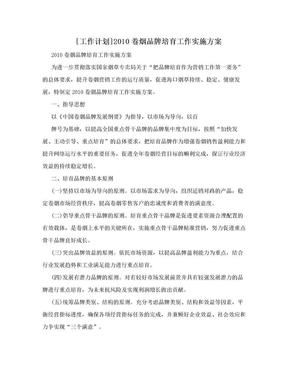 [工作计划]2010卷烟品牌培育工作实施方案.doc
