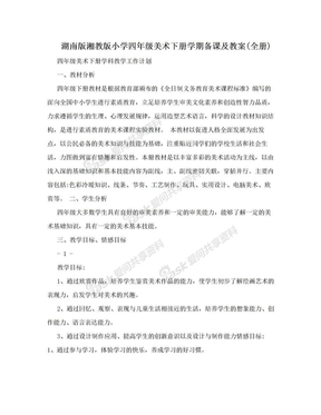 湖南版湘教版小学四年级美术下册学期备课及教案(全册).doc