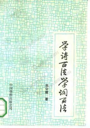 学诗百法·学词百法.pdf
